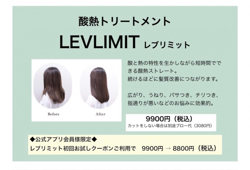 New クーポン!!髪質改善酸熱トリートメント導入